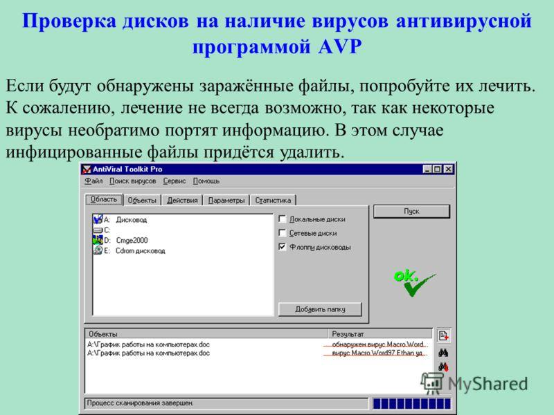 Проверка дисков на наличие вирусов антивирусной программой AVP Если будут обнаружены заражённые файлы, попробуйте их лечить. К сожалению, лечение не в