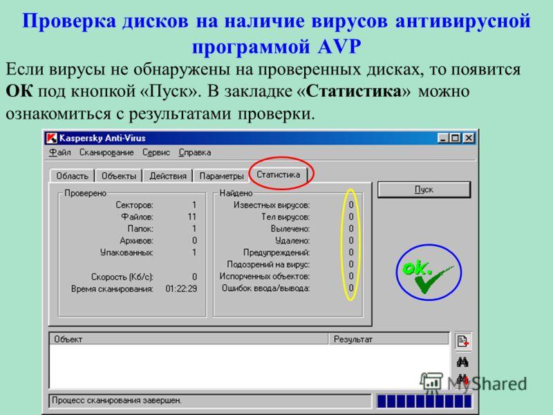 Проверка дисков на наличие вирусов антивирусной программой AVP Если вирусы не обнаружены на проверенных дисках, то появится ОК под кнопкой «Пуск». В закладке «Статистика» можно ознакомиться с результатами проверки.