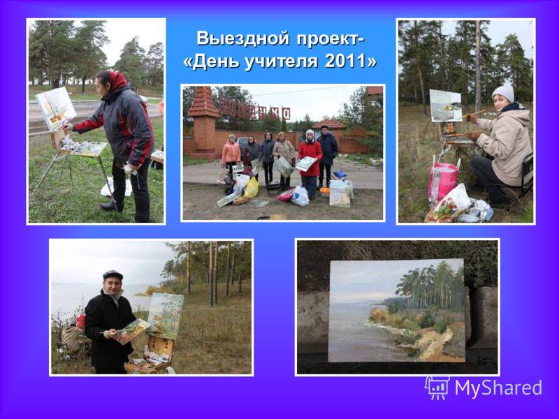 Выездной проект- «День учителя 2011»