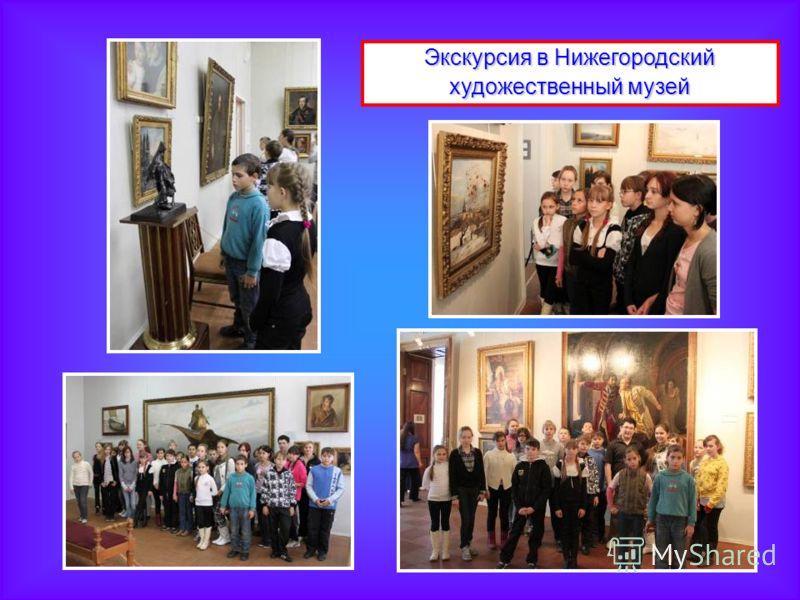 Экскурсия в Нижегородский художественный музей