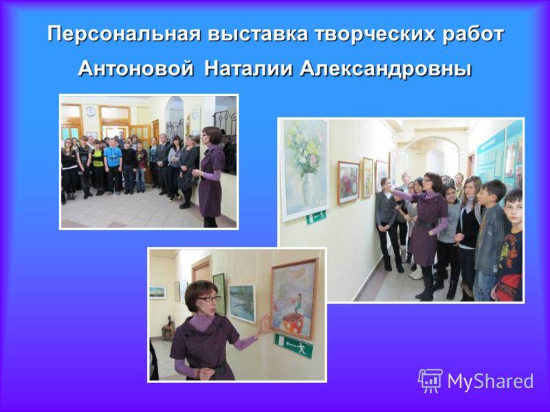 Персональная выставка творческих работ АнтоновойНаталии Александровны Персональная выставка творческих работ Антоновой Наталии Александровны
