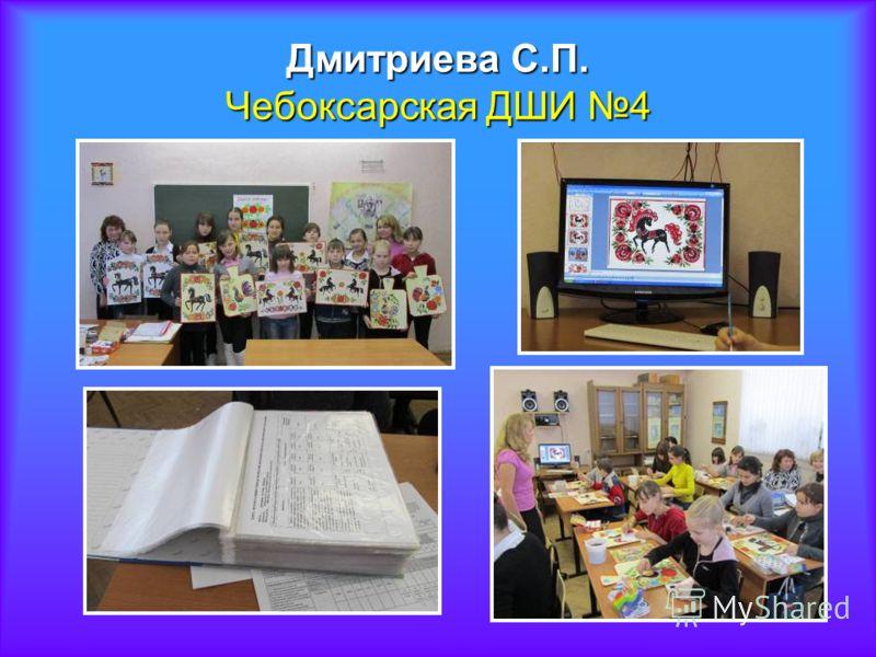 Дмитриева С.П. Чебоксарская ДШИ 4