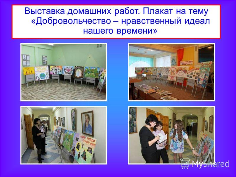 Выставка домашних работ. Плакат на тему «Добровольчество – нравственный идеал нашего времени»