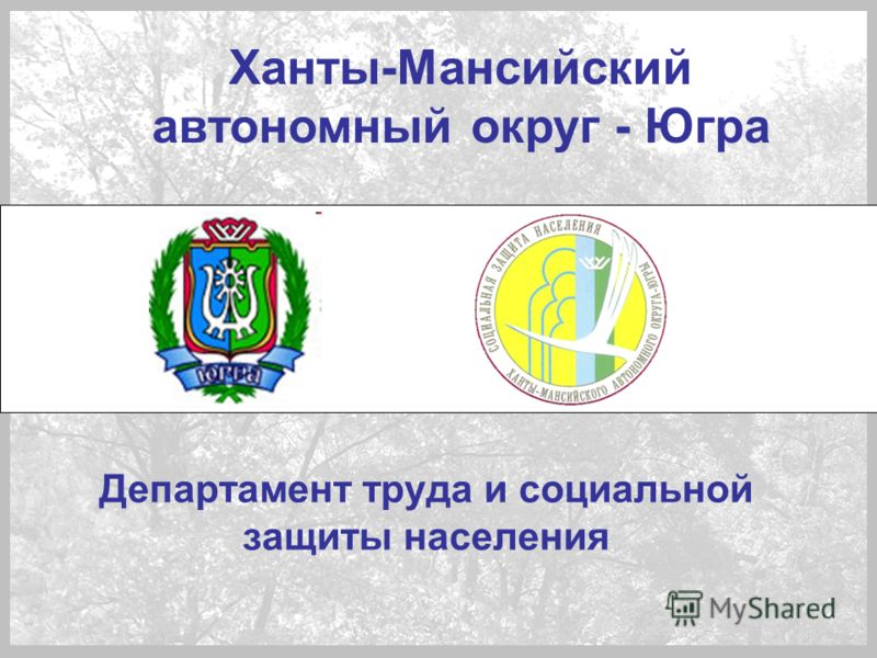 Департамент труда и социальной защиты населения Ханты-Мансийский автономный округ - Югра