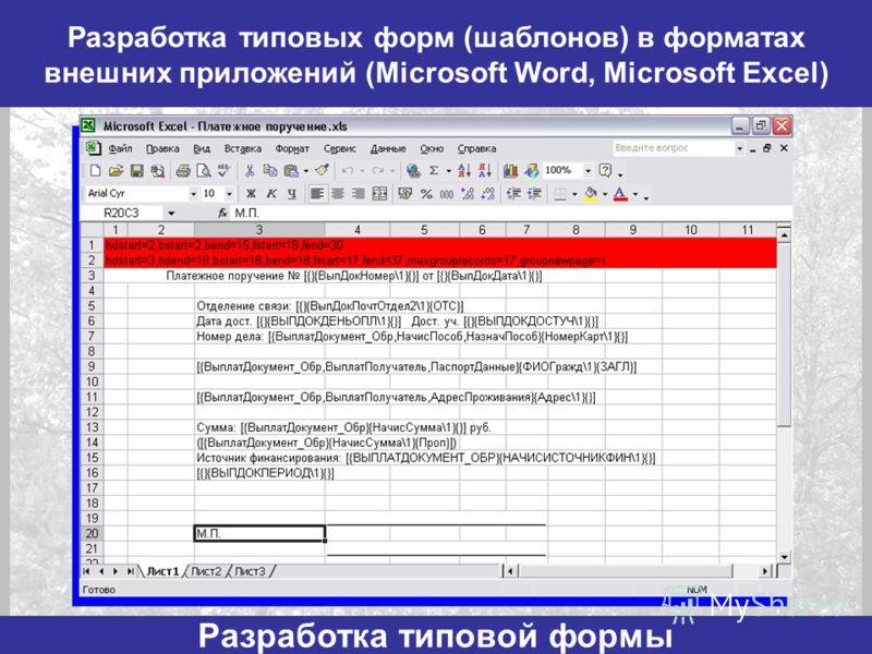 Разработка типовых форм (шаблонов) в форматах внешних приложений (Microsoft Word, Microsoft Excel) Разработка типовой формы