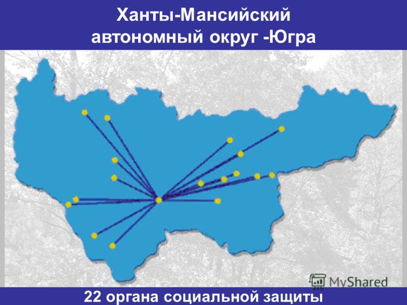 Ханты-Мансийский автономный округ -Югра 22 органа социальной защиты