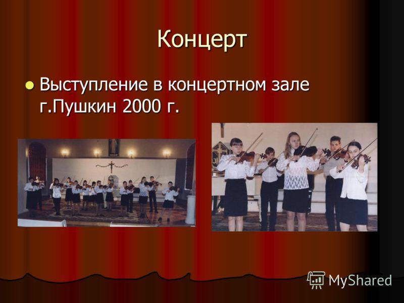 Концерт Выступление в концертном зале г.Пушкин 2000 г. Выступление в концертном зале г.Пушкин 2000 г.