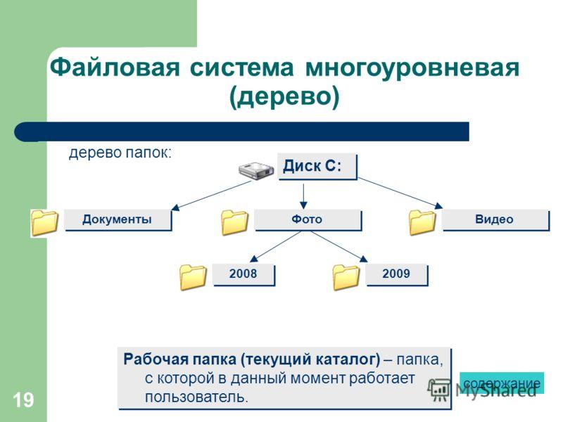 19 Файловая система многоуровневая (дерево) Рабочая папка (текущий каталог) – папка, с которой в данный момент работает пользователь. Диск C: Документы Видео 2008 2009 дерево папок: Фото содержание