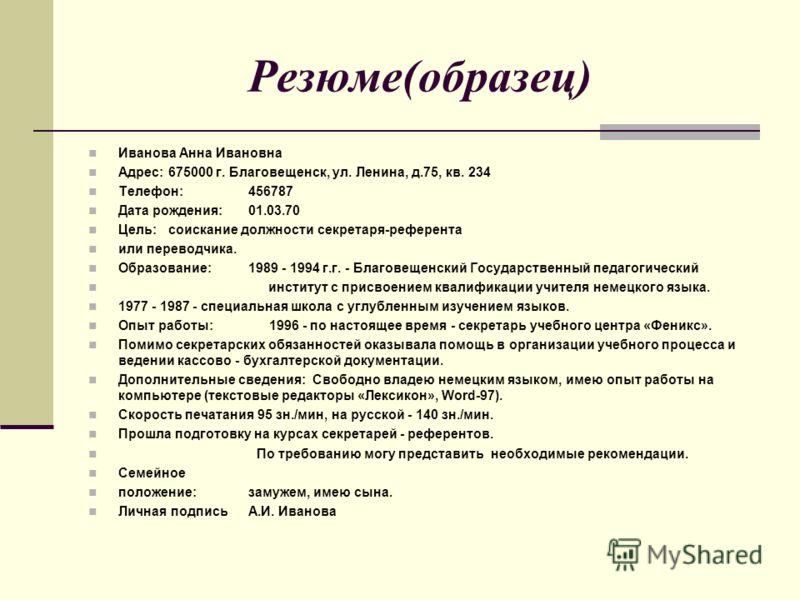 Образец Резюме Для Выпускников Вузов - фото 9