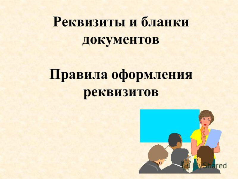 Требования к оформлению организационных документов