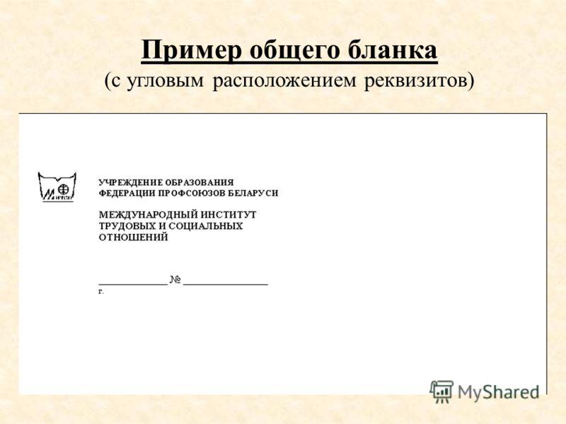 Пример бланка письма ( с продольным расположением реквизитов)