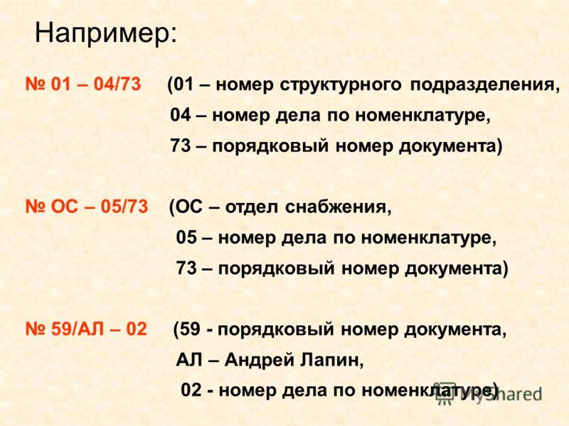 12. Индекс документа (или регистрационный номер) Это условное обозначение документа, под которым он вводится в информационно-поисковую систему организации. Индекс располагается рядом с датой и присваивается документу при регистрации. Внутренним докум