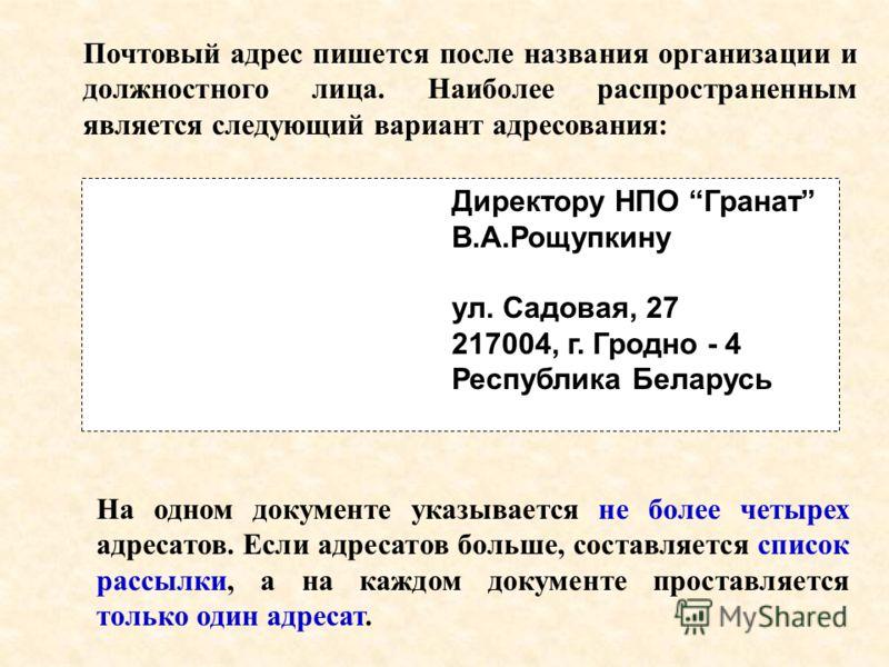 Элементы почтового адреса на конвертах и документах указывают в последовательности, установленной Почтовыми правилами Республики Беларусь: наименование адресата (организации или фамилия, имя, отчество); улица, дома, квартиры; населенный пункт (город,