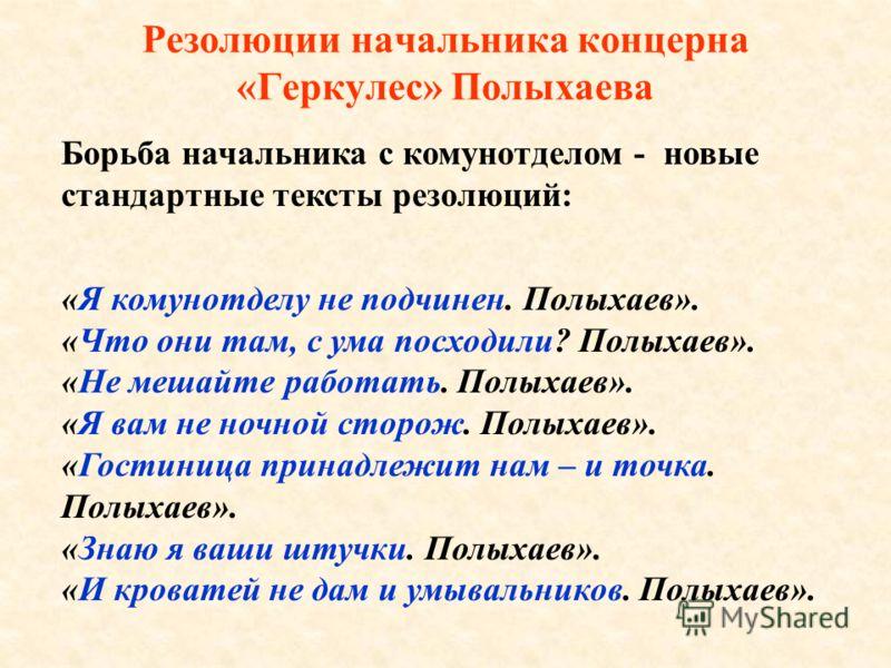Резолюции начальника концерна «Геркулес» Полыхаева И.Ильф и Е.Петров