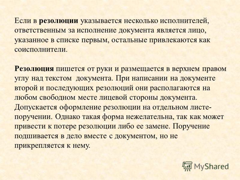 Пример А.В. Соловьевой М.П. Ярышеву Прошу подготовить проект контракта с фирмой Каскад к 21.12.2007 Личная подпись 05.11.2007 фамилии исполнителей содержание поручения срок исполнения подпись руководителя дата Если в резолюции указывается несколько и