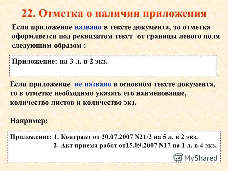 Если текст содержит несколько решений, выводов и т.п., то его следует разбивать на разделы, подразделы, пункты, подпункты, которые нумеруются арабскими цифрами 1. Раздел 1.1. Подраздел 1.1.1. Пункт 1.1.1.1. Подпункт