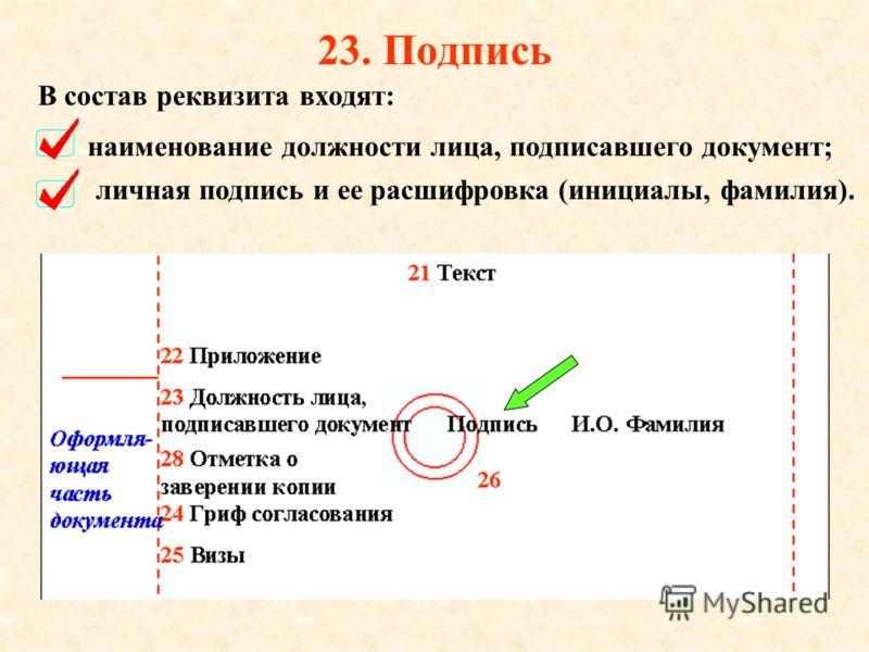 Если к документу прилагают другой документ, также имеющий приложение, отметку о наличии приложения оформляют следующим образом: Приложение: договор аренды от 18.01.2007 3-25 и приложение к нему, всего на 16 л. Приложения нумеруются арабскими цифрами