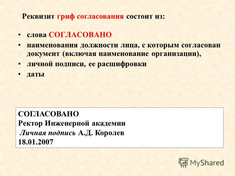 Варианты грифа согласования согласование с конкретным должностным лицом согласование с коллегиальным органом