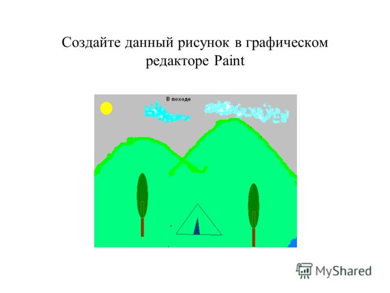 Создайте данный рисунок в графическом редакторе Paint