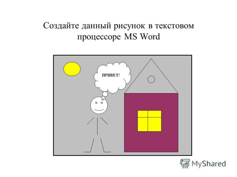 Создайте данный рисунок в текстовом процессоре MS Word ПРИВЕТ!