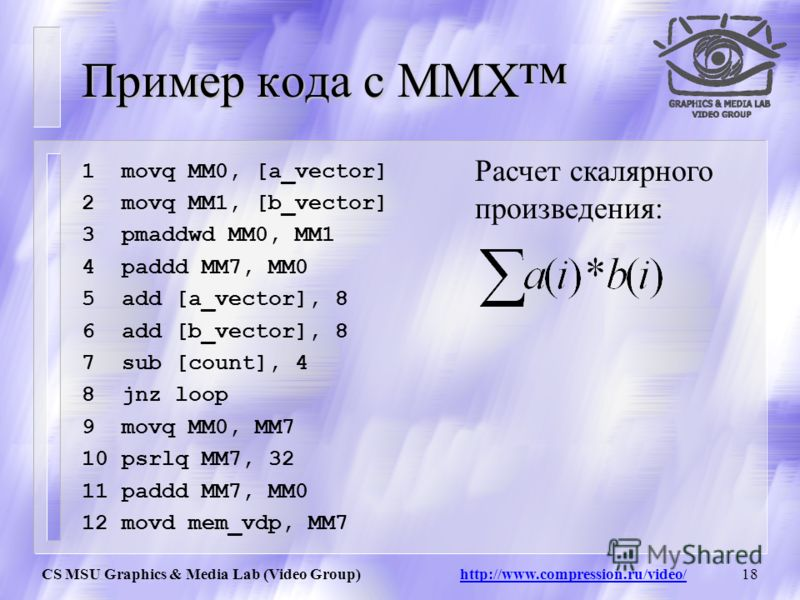 CS MSU Graphics & Media Lab (Video Group) http://www.compression.ru/video/17 Пример для сравнения