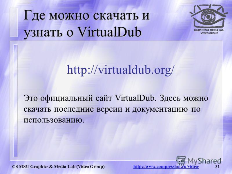 CS MSU Graphics & Media Lab (Video Group) http://www.compression.ru/video/30 Что это такое? VirtualDub является бесплатно распространяемой программой. Это САМАЯ распространенная программа для поточной обработки видео (в т.ч. Подготовки MPEG-4 фильмов