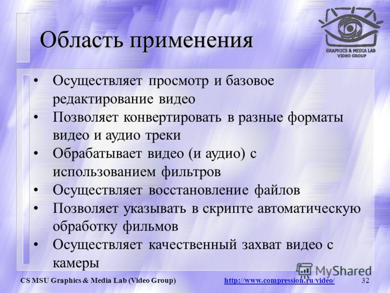 CS MSU Graphics & Media Lab (Video Group) http://www.compression.ru/video/31 Где можно скачать и узнать о VirtualDub http://virtualdub.org/ Это официальный сайт VirtualDub. Здесь можно скачать последние версии и документацию по использованию.