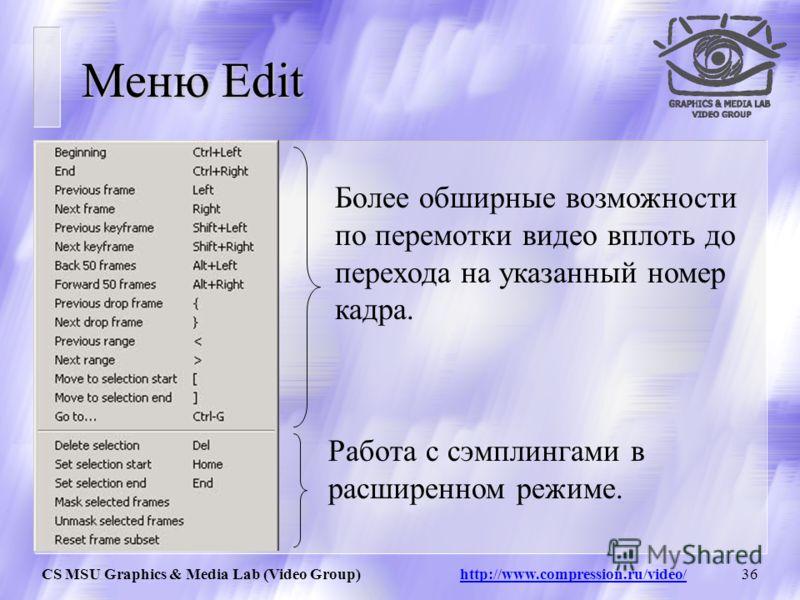 CS MSU Graphics & Media Lab (Video Group) http://www.compression.ru/video/35 Меню File Работа с файлами: сохранение, загрузка, сохранение скриптов и т.п. Работа Job – создание последовательных указаний для VirtualDub