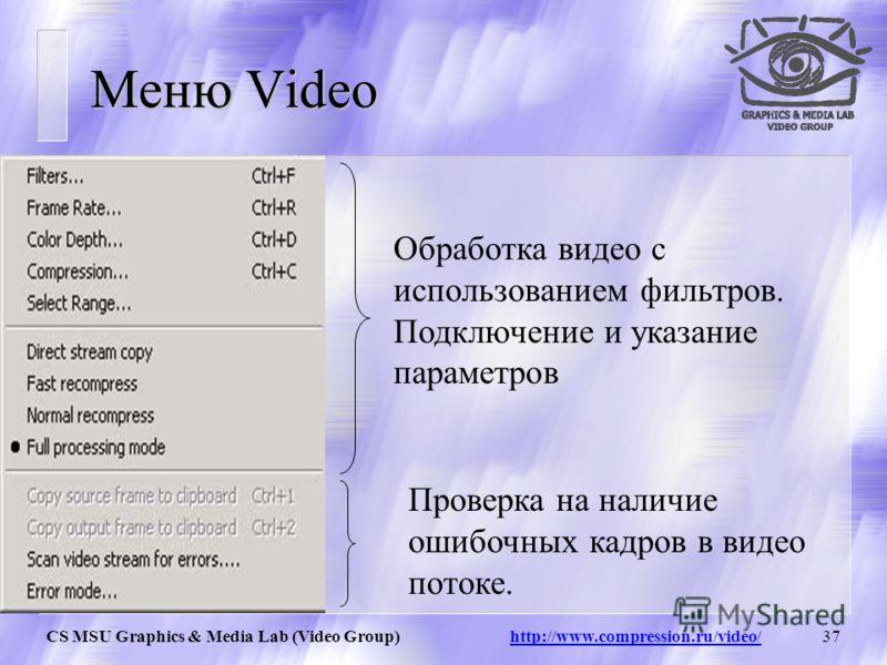 CS MSU Graphics & Media Lab (Video Group) http://www.compression.ru/video/36 Меню Edit Более обширные возможности по перемотки видео вплоть до перехода на указанный номер кадра. Работа с сэмплингами в расширенном режиме.