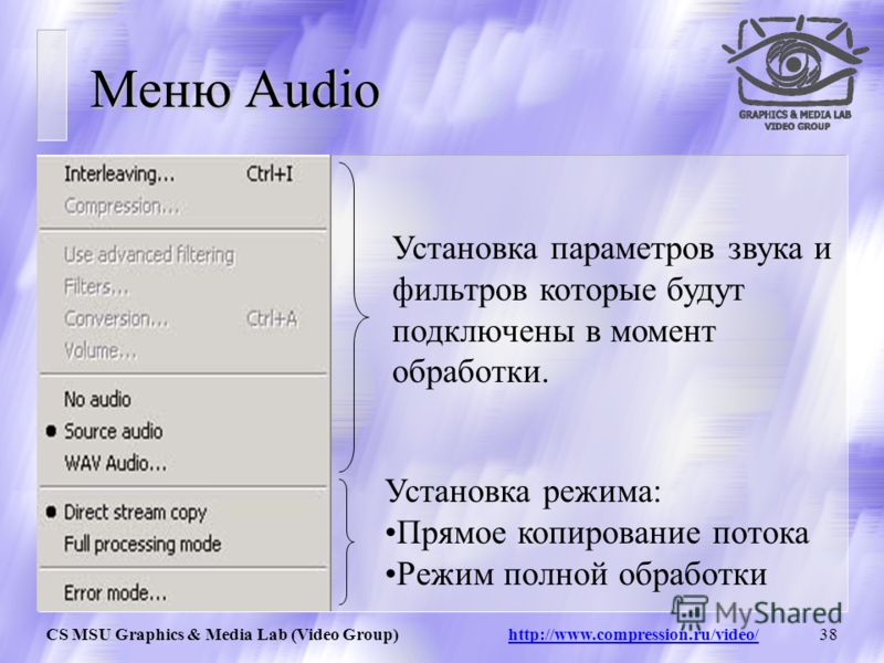 CS MSU Graphics & Media Lab (Video Group) http://www.compression.ru/video/37 Меню Video Обработка видео с использованием фильтров. Подключение и указание параметров Проверка на наличие ошибочных кадров в видео потоке.
