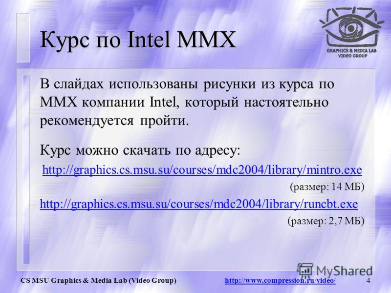3 MMX Technology Потоковая обработка данных. Средство существенного увеличения скорости работы видеофильтров.