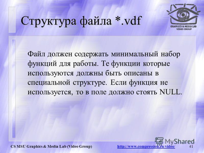 CS MSU Graphics & Media Lab (Video Group) http://www.compression.ru/video/40 Как писать фильтры для VirtualDub Фильтр для VirtualDub представляет собой DLL библиотеку которая имеет вид:. vdf После этого можно скопировать его в папку Plugins и подключ