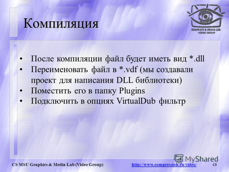 CS MSU Graphics & Media Lab (Video Group) http://www.compression.ru/video/47 Описание структуры // Описание используемых функций.... NULL, // initProc NULL, // deinitProc tutorialRunProc, // runProc NULL, // paramProc NULL, // configProc NULL, // str