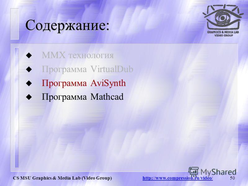 CS MSU Graphics & Media Lab (Video Group) http://www.compression.ru/video/49 Итоги Плюсы: Программа является бесплатной и с открытыми исходниками Все проблемы с открытием видео и его сохранением уже решены Возможность загрузки фильтров Программирован