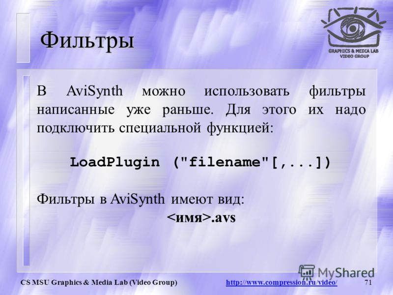 CS MSU Graphics & Media Lab (Video Group) http://www.compression.ru/video/70 Пример a = AVISource(