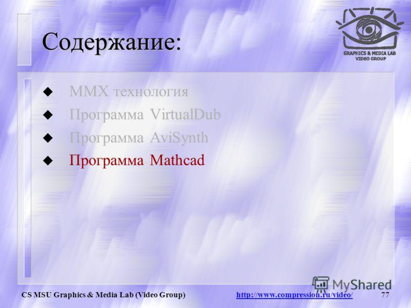 CS MSU Graphics & Media Lab (Video Group) http://www.compression.ru/video/76 Итоги AviSynth является весьма гибким средством применительно к любому приложению работающему с видео. Возможность работы с исходниками позволяет получить при правильном под