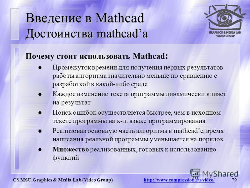 78 Mathcad Удобнейшее средство визуализации данных. Средство предварительной проработки фильтров.