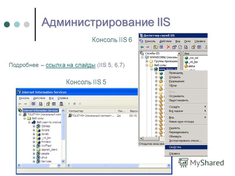Администрирование IIS Подробнее – ссылка на слайды (IIS 5, 6,7)ссылка на слайды Консоль IIS 5 Консоль IIS 6