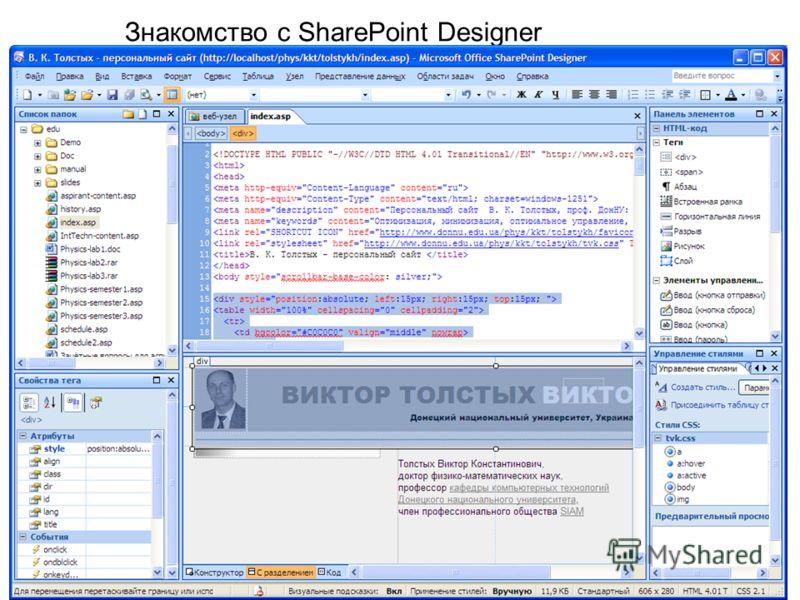 Знакомство с SharePoint Designer