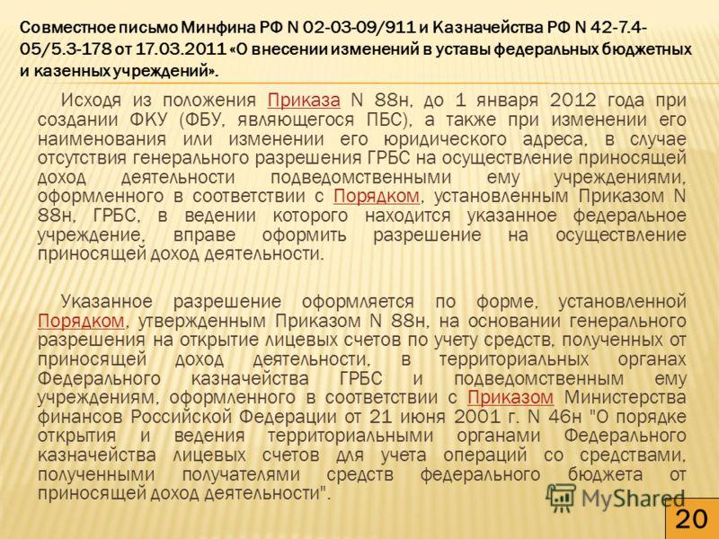 Исходя из положения Приказа N 88н, до 1 января 2012 года при создании ФКУ (ФБУ, являющегося ПБС), а также при изменении его наименования или изменении его юридического адреса, в случае отсутствия генерального разрешения ГРБС на осуществление приносящ
