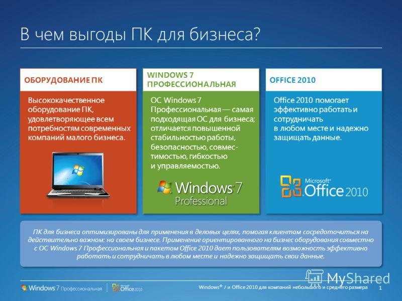 Windows ® 7 и Office 2010 для компаний небольшого и среднего размера WINDOWS ® 7 И OFFICE 2010 ДЛЯ КОМПАНИЙ НЕБОЛЬШОГО И СРЕДНЕГО РАЗМЕРА Рекомендуем использовать подлинное программное обеспечение Майкрософт ®
