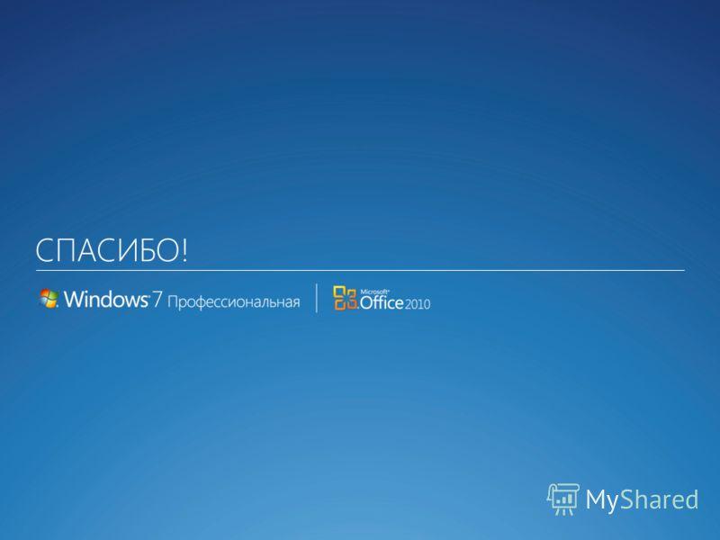 Windows ® 7 и Office 2010 для компаний небольшого и среднего размера Текст и предложения партнера Текст партнера [Вставьте наименование партнера и контактные данные] [Вставьте URL-адрес веб-сайта] 9 Эмблема партнера