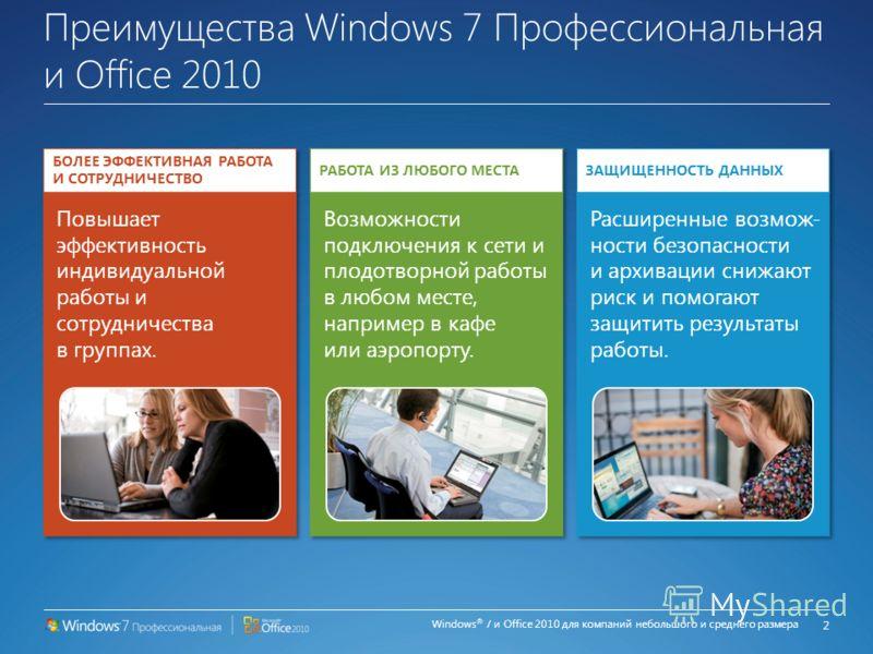 Windows ® 7 и Office 2010 для компаний небольшого и среднего размера В чем выгоды ПК для бизнеса? 1 ПК для бизнеса оптимизированы для применения в деловых целях, помогая клиентам сосредоточиться на действительно важном: на своем бизнесе. Применение о