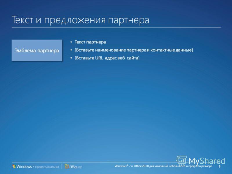 Windows ® 7 и Office 2010 для компаний небольшого и среднего размера Выбор подходящего выпуска Office Microsoft Office 2010 содержит все инструменты для эффективной работы дома, в офисе и в поездках. 8 *Требуется соответствующее устройство, подключен