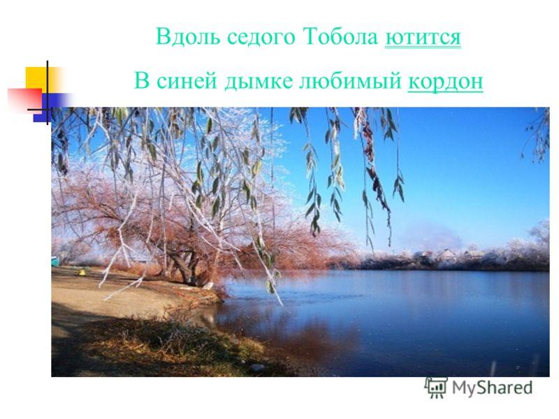 2 6 1 Наше село основано монахом Долматовского 10 монастыря 324 года назад