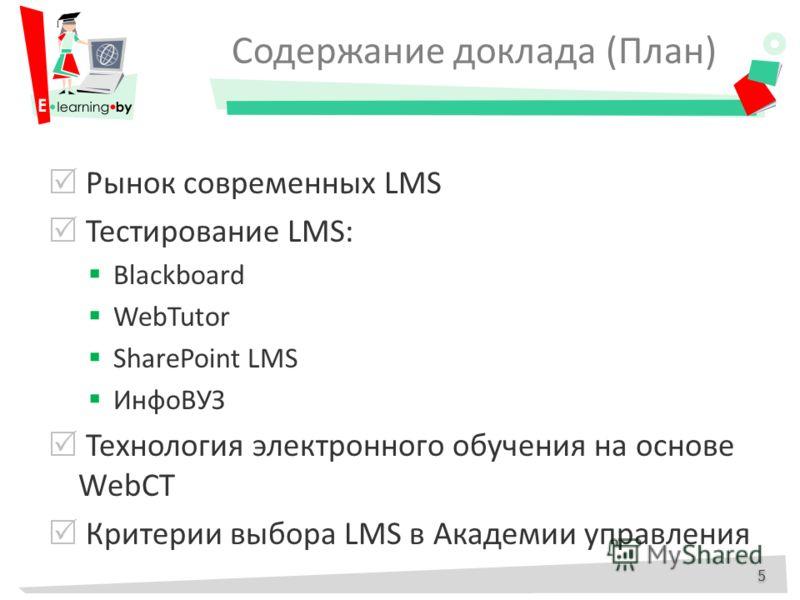 Содержание доклада (План) Рынок современных LMS Тестирование LMS: Blackboard WebTutor SharePoint LMS ИнфоВУЗ Технология электронного обучения на основе WebCT Критерии выбора LMS в Академии управления 5 5