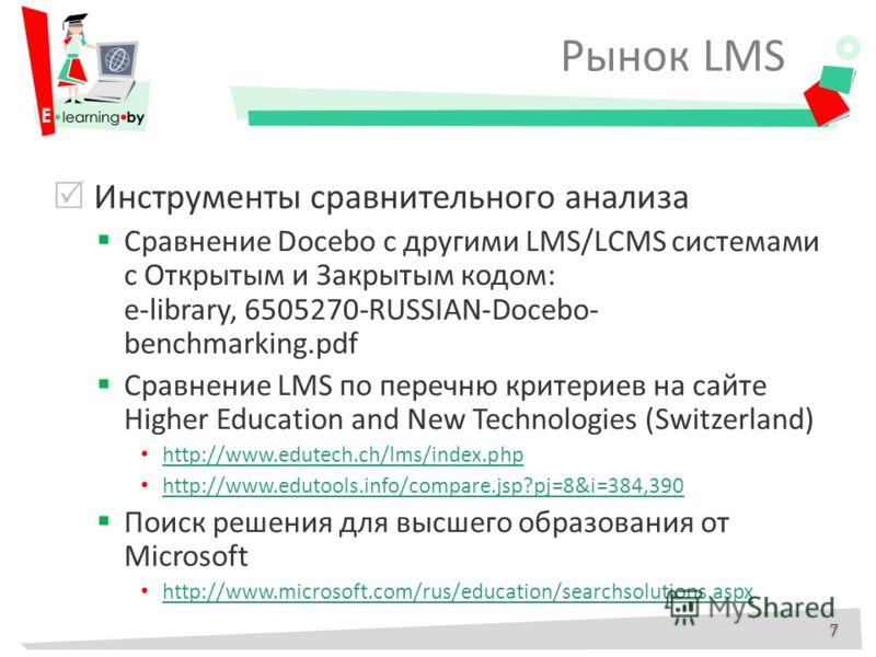 Инструменты сравнительного анализа Сравнение Docebo с другими LMS/LCMS системами с Открытым и Закрытым кодом: e-library, 6505270-RUSSIAN-Docebo- benchmarking.pdf Сравнение LMS по перечню критериев на сайте Higher Education and New Technologies (Switz