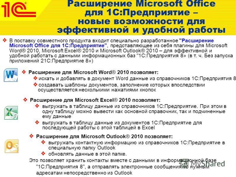 Расширение Microsoft Office для 1С:Предприятие – новые возможности для эффективной и удобной работы В поставку совместного продукта входит специально разработанное