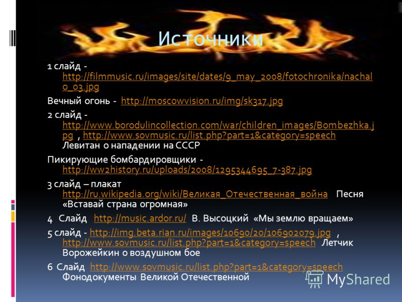 Источники 1 слайд - http://filmmusic.ru/images/site/dates/9_may_2008/fotochronika/nachal o_03.jpg http://filmmusic.ru/images/site/dates/9_may_2008/fotochronika/nachal o_03.jpg Вечный огонь - http://moscowvision.ru/img/sk317.jpghttp://moscowvision.ru/