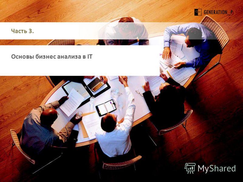 Часть 3. Основы бизнес анализа в IT